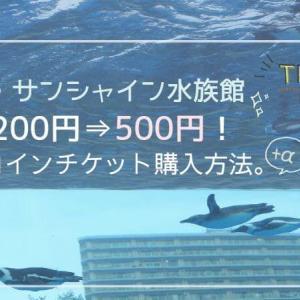 \2,200円⇒500円!/サンシャイン水族館 割引《最安値チケット》購入方法
