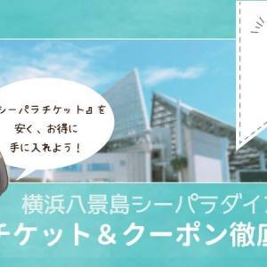 【2019-2020】横浜八景島シーパラダイス《割引クーポン徹底比較》チケットをお得に安く購入する方法