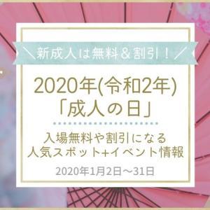 \新成人は無料&割引!/2020年「成人の日」にお得になる施設やイベント情報@東京