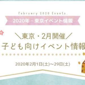 東京開催《2月の子ども向けイベント情報》まとめ【2020】