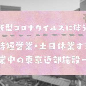 【4/3更新】新型コロナで時短営業・土日休館する東京近郊レジャー施設まとめ
