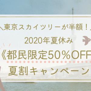 \東京スカイツリーが半額/都民限定50%OFF夏割キャンペーン