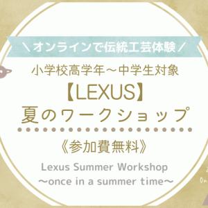 【無料】オンラインでモノづくり体験!「LEXUS夏のワークショップ」2020 [小学校高学年~中学生向け]