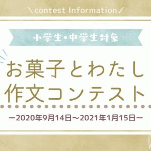 【小・中学生対象】お菓子とわたし作文コンテスト[2021年1/15締切]
