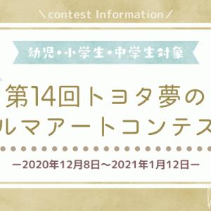 【幼児・小学生・中学生対象】第14回トヨタ夢のクルマアートコンテスト[2021年1/12締切]