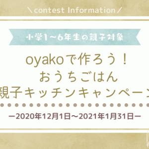 【小学1~6年生の親子】Oyakoで作ろう!おうちごはん 親子キッチンキャンペーン[2021年1/31締切]
