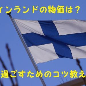 フィンランドの物価と安く過ごすためのコツを紹介!