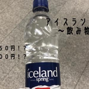 アイスランドの物価が高い!【飲み物編】節約のコツを教えます!