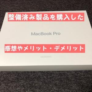Appleの整備済製品でmacbookを買った感想【最高】
