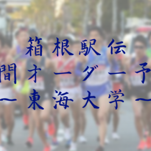 2020年箱根駅伝の区間オーダー予想!【東海大学編】