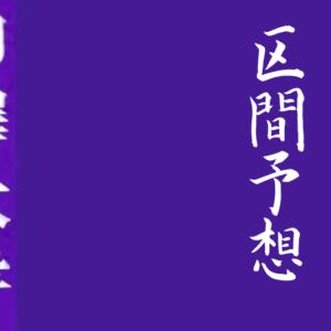 駒澤大学の区間オーダー予想!2020年箱根駅伝に轟く「男だろ」