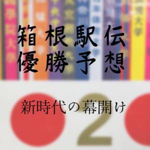 2020箱根駅伝の優勝予想!東海の連覇か?新時代の到来か?