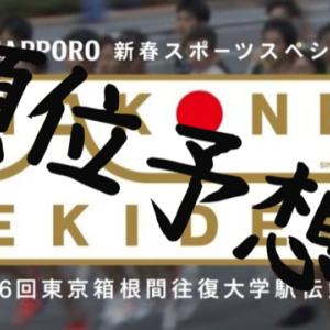 箱根駅伝の順位予想!王座に輝くのは5強か?それとも…?