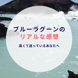 世界一の温泉!アイスランドのブルーラグーンに行ってきた感想【大満足】