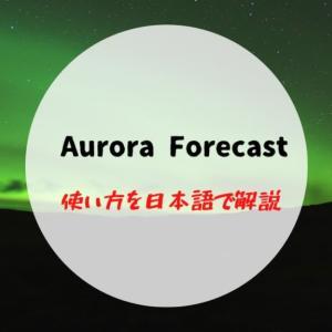 Aurora Forecastの使い方を日本語と画像付きで解説!