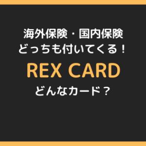 REX CARDの海外・国内旅行保険の特徴は?メリット・デメリットを紹介
