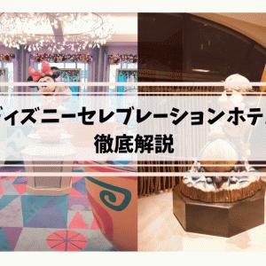 安いのに快適!ディズニーホテル:セレブレーションホテルを徹底解説!