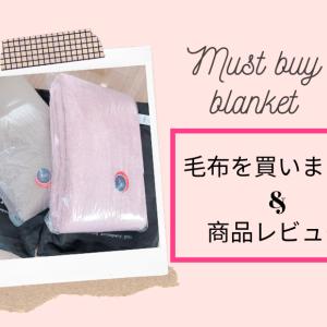 【楽天市場】冬の必需品!毛布を購入しました&商品レビュー