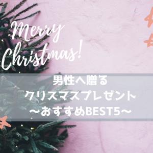 彼の喜ぶ顔が見たい!!失敗しない、男性へ贈るクリスマスプレゼント~おすすめ5選~