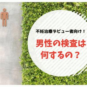不妊治療デビュー者向け。男性の検査は何をするの?