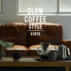 KINTOのコーヒーウェアが素敵すぎる