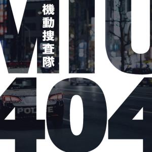 「MIU404」第11話(最終回)感想 久住は社会悪の象徴だったのか