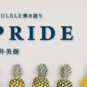 ウクレレで弾き語り 今井美樹「PRIDE」 〜ウクレレの構え方を変えてみました〜