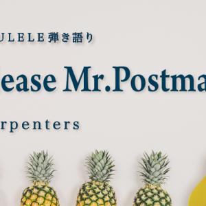 ウクレレで弾き語り カーペンターズ「Please Mr.Postman」 洋楽に初挑戦!
