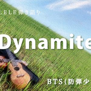 ウクレレで弾き語り BTS「Dynamite」 簡単コードでリハビリ第2弾。右手を頑張ってみるの巻
