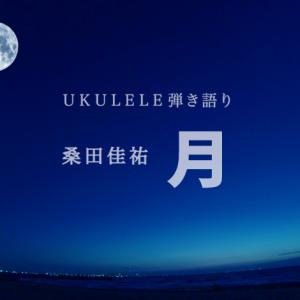 ウクレレで弾き語り 桑田佳祐「月」 桑田さんの名曲に挑戦!セーハの練習にもなるよ!