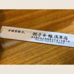 【西浅草】「餃子会館 浅草店」さんに行って来ました
