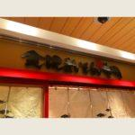 【御徒町】PARCO_ya6階にあるお寿司屋さん「金沢まいもん寿司」に行って来た。