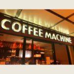 東京駅丸善地下1階に通路にある「COFFEE MACHINE」がある意味凄かった。