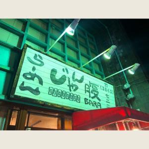浅草ビューホテル近くの国際通り沿いにあるラーメン屋「じゃん腹」さんに行ってきた。
