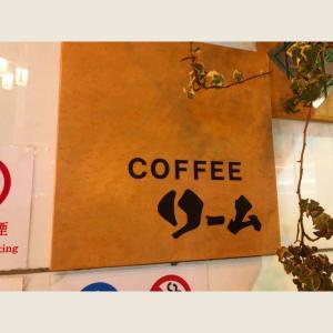 上野で待ち合わの時に昔良く使ってたマルイ横にある喫茶店『リーム』さんに久しぶりに行ってきた