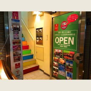 気になってた御徒町にある『世界のビール&世界の料理のお店 Hitch×kakeru*』を初訪問