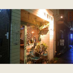 浅草菊水通り沿いにある木道天国さんをサッと訪問