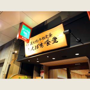 松屋浅草近くにできた『しんぱち食堂』を初訪問