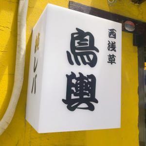 西浅草の焼き鳥屋『鳥興』さんで弁当購入