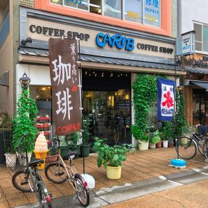 浅草伝法院通り沿いにある昔ながらの喫茶店「CARIB(カリブ)」さんでモーニング