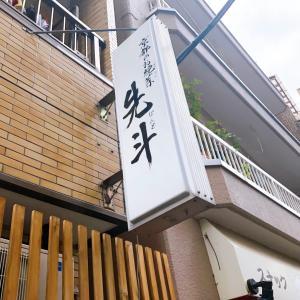 西浅草で京都のお晩菜を食べるなら『先斗』