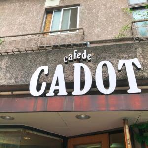 板橋の旧中山道仲宿交差点で見つけた昔ながらの喫茶店『CAFE de CADOT』を訪問