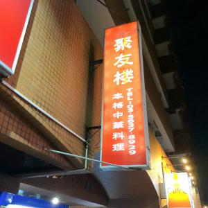 墨田区の浅草通り沿いにあるコスパ最強の中華料理「聚友楼」で晩御飯