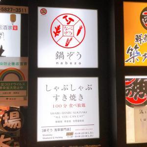 食べ飲み放題を久しぶりに満喫「鍋ぞう 浅草雷門店」を訪問