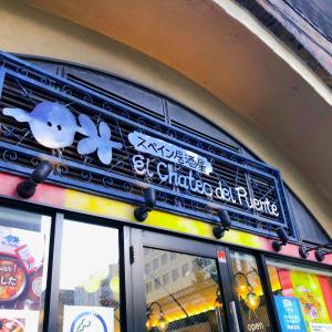 このカトラリー面白い!神田川沿いにあるスペイン居酒屋「エル・チャテオ・デル・プエンテ 御茶ノ水店」でランチ堪能