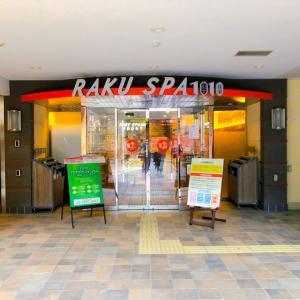 久しぶりに神田のスーパー銭湯「RAKU SPA1010」でリフレッシュ