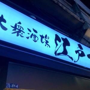 御徒町の高架下にある大衆酒場「江戸一」さんを初訪問