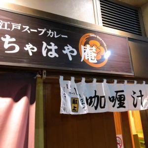 【アーユルヴェーダ】食べて健康になる気がしたスープカレーを再度食べたくてお江戸スープカレー「ちゃはや庵」を訪問