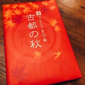 子供の頃から好きな和菓子「八ツ橋」を差し入れで頂きました