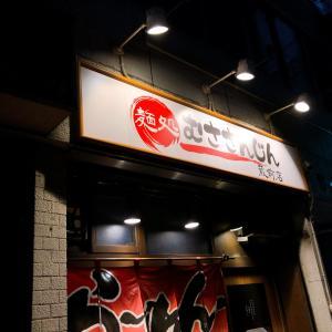 味噌の旨味が染み渡る!蔵前にある麺処「むささんじん」でラーメンを堪能
